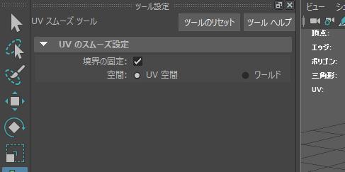Uvsmoothsetting